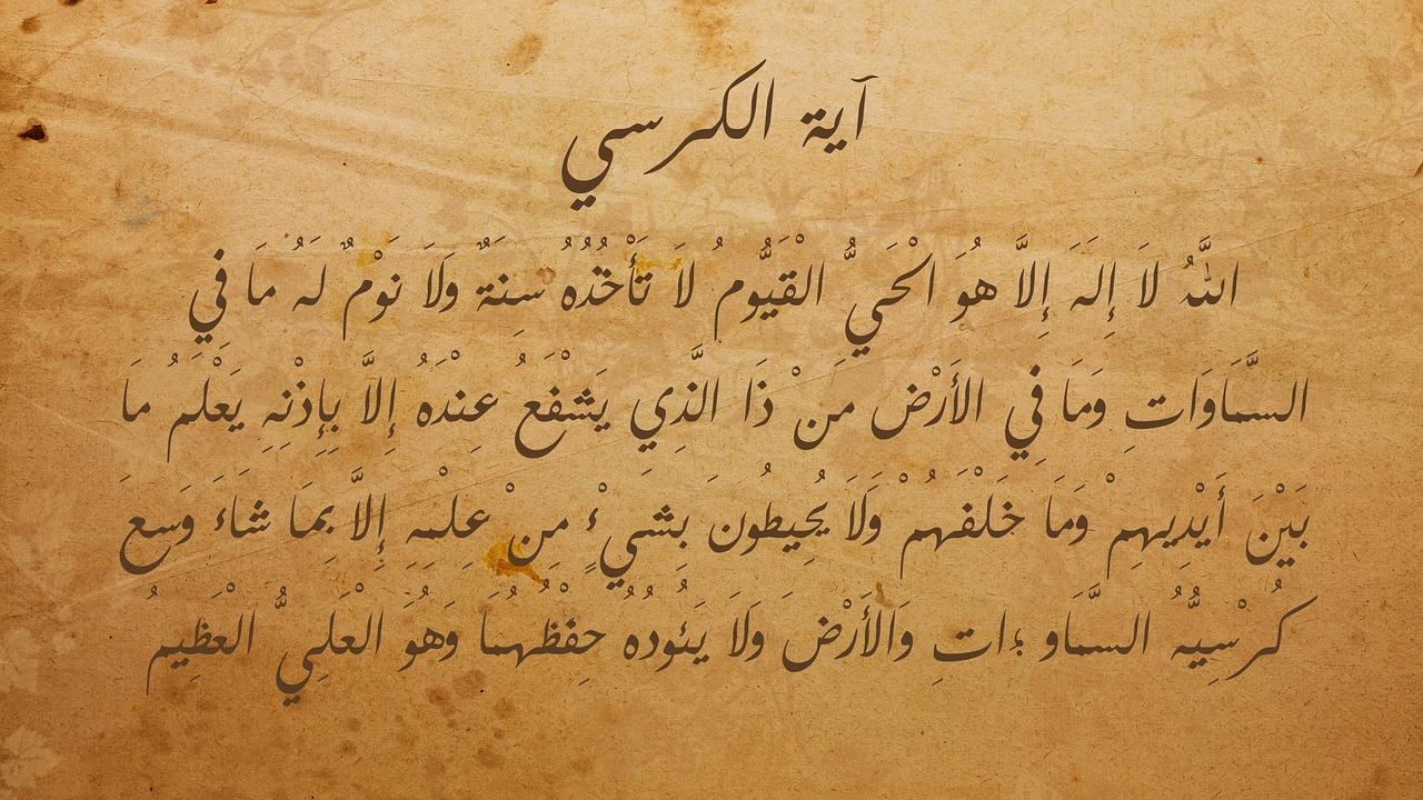 Un parchemin en arabe